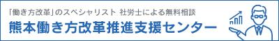 熊本働き方改革推進支援センター