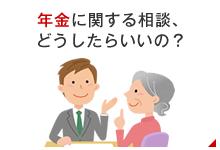 年金に関する相談、どうしたらいいの?