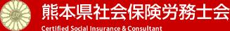 熊本県社会保険労務士会