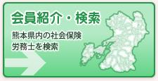 会員紹介・検索(熊本県内の社会保険労務士を検索)